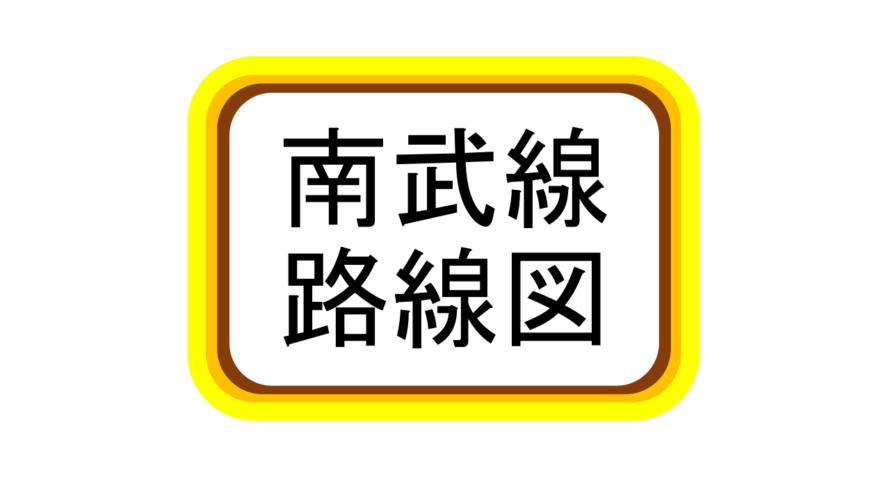 JR南武線 駅一覧 路線図