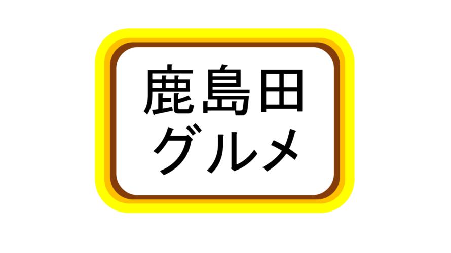 【鹿島田のカレー&ナン】美味しいナンとカレーのお店