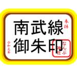 【谷保・府中本町】御朱印情報