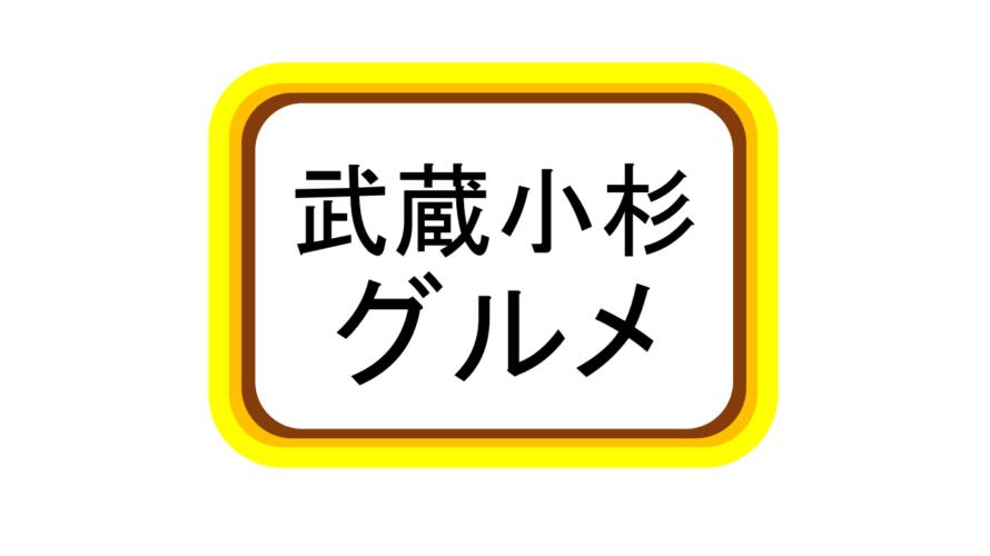 武蔵小杉のグルメ情報