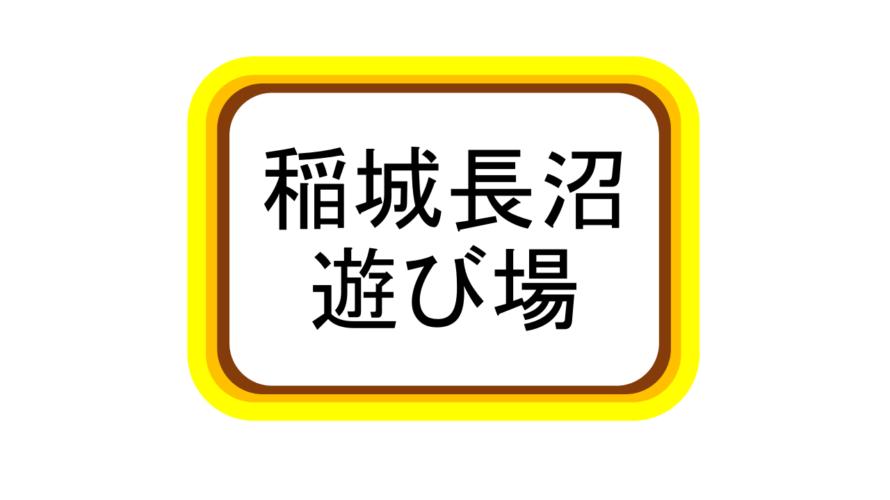 稲城長沼 遊び場