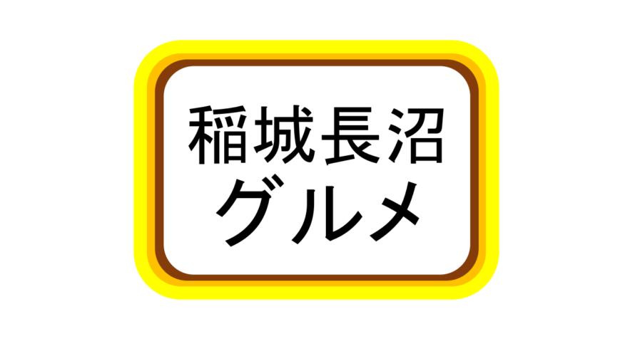 稲城長沼グルメ